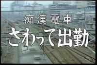 H-16 ●●電車 さわって出勤