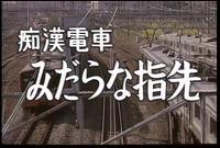 H-26 痴●電車 みだらな指先