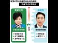 【視点・論点】小池党選別条件決定