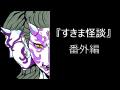 『事故物件』~すきま怪談・番外編34